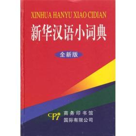 新华汉语小词典-全新版