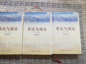 看法与说法(精装版)〈李瑞环〉全四册缺第四册,三册合售