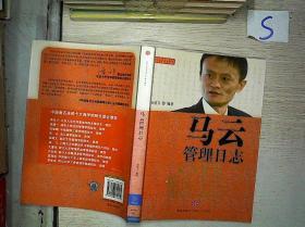 马云管理日志/**