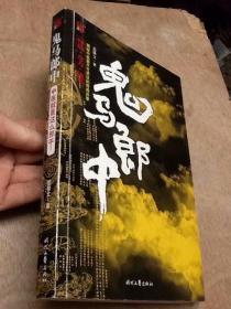 鬼马郎中:一部展现中医神鬼力量的传奇小说。中医就是这么邪乎!