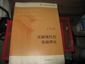 法制现代化基础理论