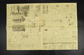 侵华史料《朝日新闻》报纸1张 日刊 昭和17年4月18日 汪精卫主席 实施状况视察清乡工作的进步 日军神速登陆部队的战果 三州的首都完全占领等内容 朝日新闻社1942年发行 日文版