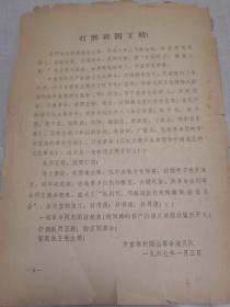 文革资料:打到新阎王殿中宣部井冈山革命造反队