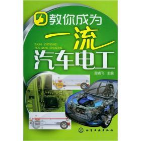 9787122152367教你成为一流汽车电工
