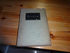 林文忠公政书(民国25年初版,精装本) 全一册,出版者国学整理社,世界书局印。