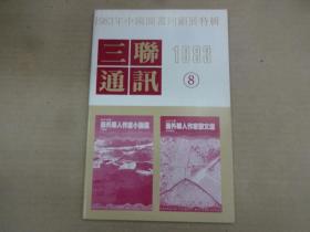 三联通讯 1983年第8期(总第35期)