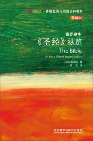 斑斓阅读·外研社英汉双语百科书系:《圣经》纵览