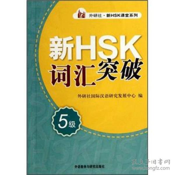 外研社·新HSK课堂系列:新HSK词汇突破(五级)(外研社.新HSK课堂?