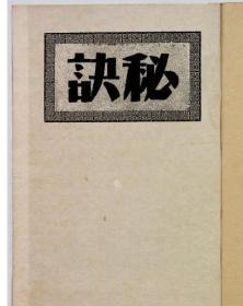 全网唯一 据民国32年版高清影印本《秘诀——对于德兵不死精神之见解》  上海德国情报处编辑部编译