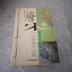 唐宋八大家散文全集:柳宗元散文全集
