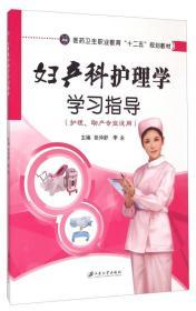 """妇产科护理学学习指导/医药卫生职业教育""""十二五""""规划教材"""