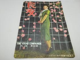 民国17年【良友画报】笫88期(检阅我国在远东运动会…)