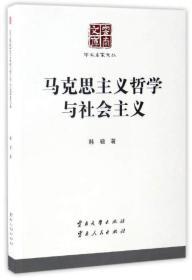马克思主义哲学与社会主义