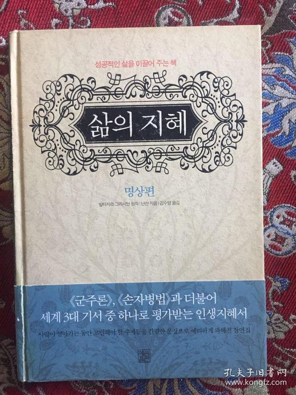 影响人一生的66个箴言——人生智慧篇【韩文版】