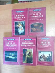 莎士比亚五大悲剧(全五册)麦克白 奥瑟罗 罗密欧与朱丽叶 哈姆莱特 李尔王(英汉对照 双语注释)