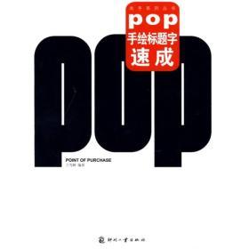 POP手绘标题字速成