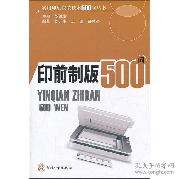 实用印刷包装技术500问丛书:印前制版500问