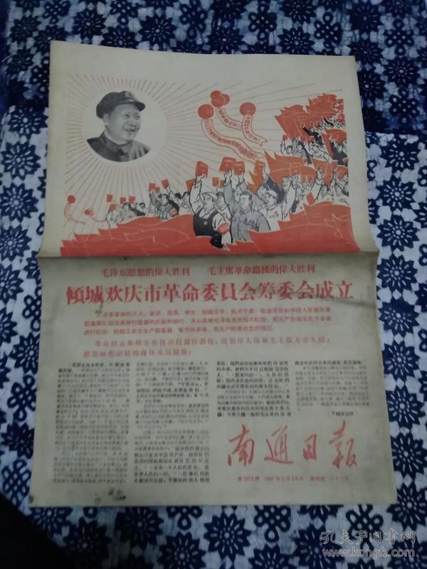 大文革《南通日报》市革命委员会筹备会成立,八版