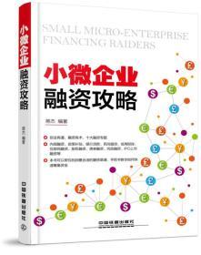 小微企业融资攻略