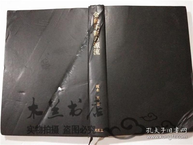 原版日本日文书 金融革新の源流 坂本正 株式会社文真堂 大32开硬精装