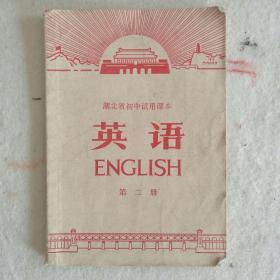 1971年《湖北省初中试用课本~英语(第二册)》     [柜9-5]