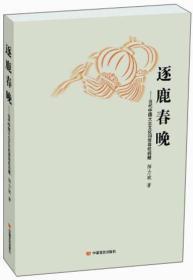 逐鹿春晚:当代中国大众文化和领导权问题