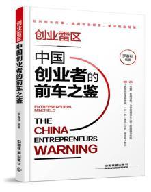 創業雷區中國創業者的前車之鑒