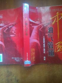 中国油气管道(签名本)