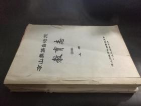 凉山彝族自治州教育志 上下册  送审稿