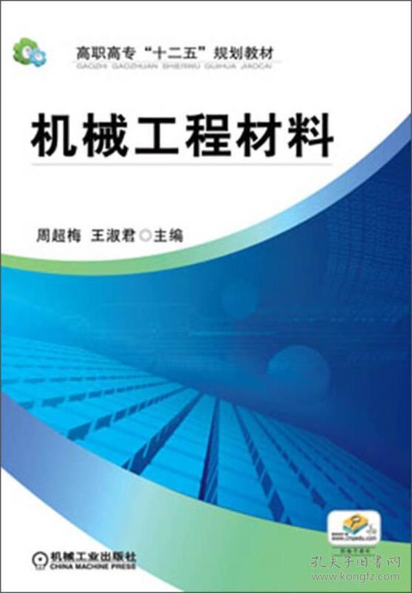 """高职高专""""十二五""""规划教材:机械工程材料"""