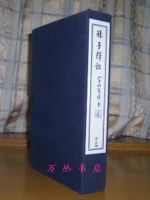 孙子释证(线装一函全5册)1998年木板刷印