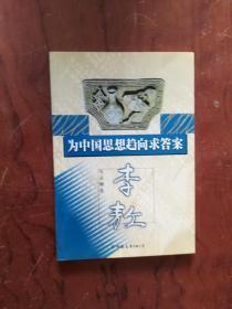 【为中国思想趋向求答案 李敖著  1版1