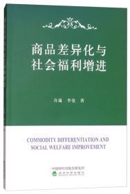 商品差异化与社会福利增进