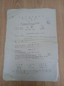 1946年日本企业《在外财产等报告书》三张一份,引扬国-中华民国济南