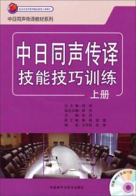 日汉同声传译教材系列:中日同声传译技能技巧训练