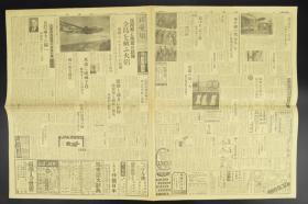 侵华史料《新爱知》报纸1张 日刊 昭和17年4月17日 第二次勤奉队十九日出发前往满洲国 香港的行政地区决定 三区分割事务所设置等内容 爱知新闻社1942年发行 日文版