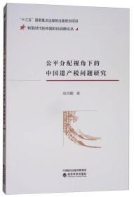 公平分配视角下的中国遗产税问题研究