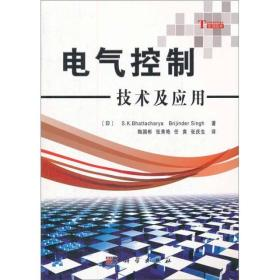 电气控制技术及应用