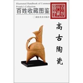 百姓收藏图鉴:高古陶瓷