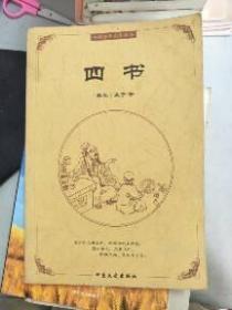 (正版现货~)中国古典文化精华:四书9787503413599