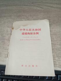 中华人民共和国逮捕拘留条例