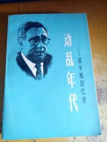 动乱年代——基辛格回忆录【第二册】