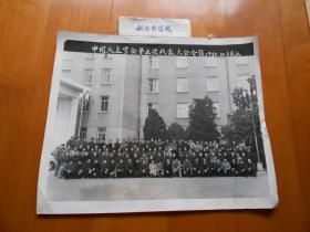 【徐振韬旧藏·天文老照片】中国天文学会第五次代表大会合影(1985年12月于武汉)