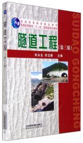 隧道工程(第3版)