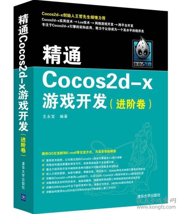 精通Cocos2d-x游戏开发-(进阶卷)