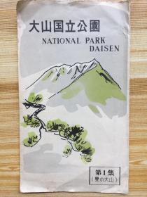 明信片 日本观光名胜《大山国立公园》第1集夏之大山风景明信片5枚