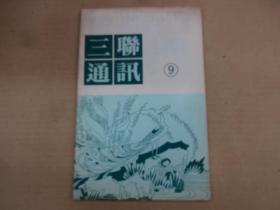三联通讯 1983年第9期(总第36期)
