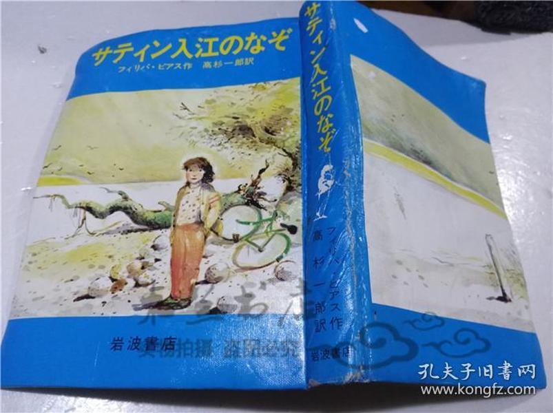 原版日本日文书 サテイン入江のなぞ 高杉一郎 株式会社巖波书店 1986年7月 大32开硬精装