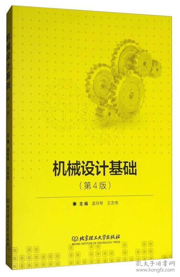 9787568245319机械设计基础-(第4版)