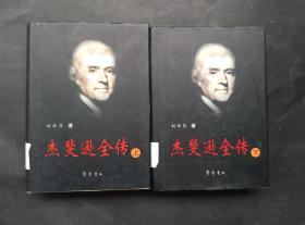杰斐逊全传 上下两册全 精装本